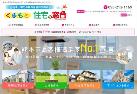 熊本住宅の総合