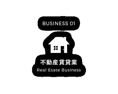 不動産事業