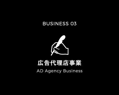 広告代理店事業